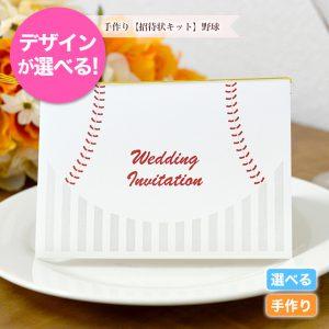 スポーツウェディングに野球をモチーフにした結婚式の手作り招待状