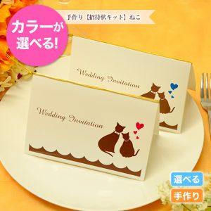 結婚式の招待状 かわいい猫