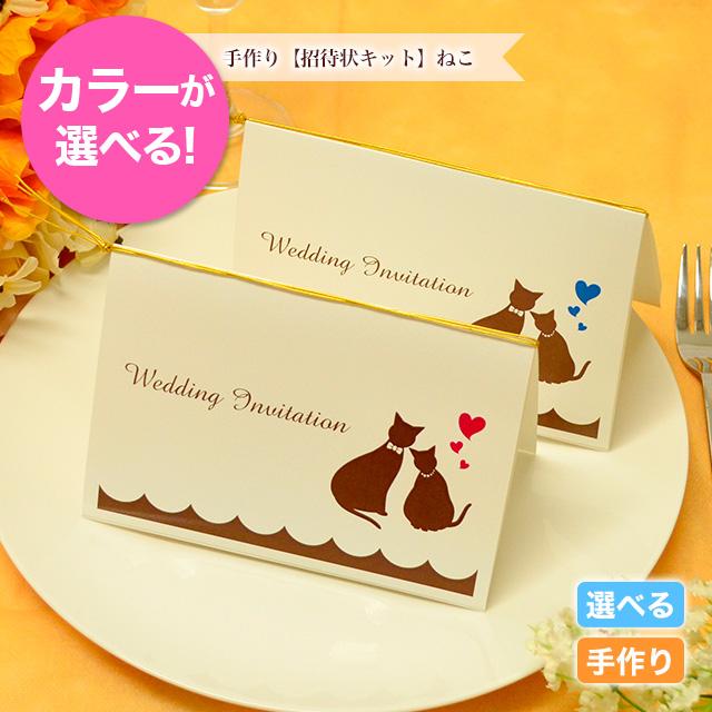 寄り添い合う猫のカップルが可愛い結婚式の招待状です