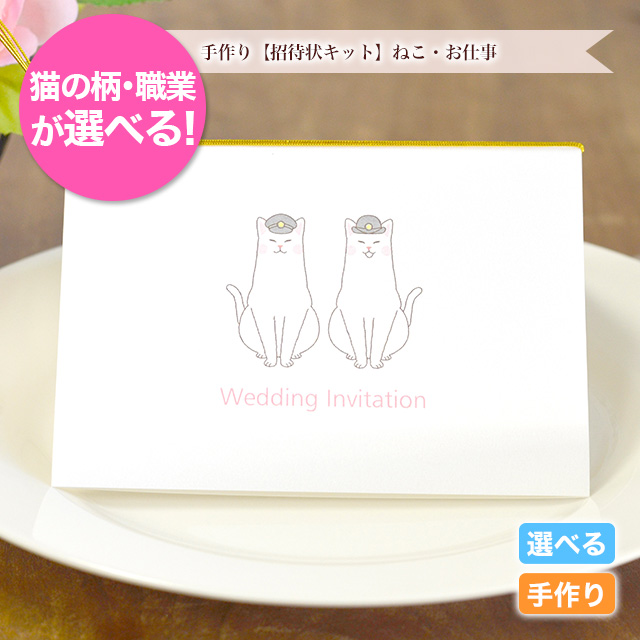 職業をテーマにした結婚式の招待状に