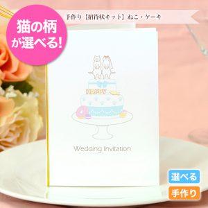 結婚式の手作り招待状キット 猫モチーフ