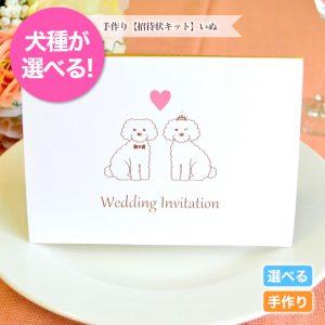 犬 手作り 招待状 結婚式