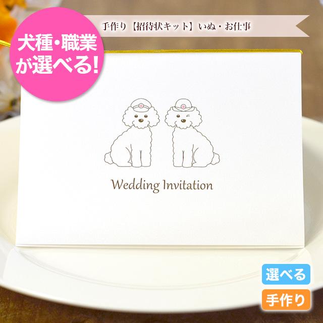 手作り【招待状キット】いぬ・お仕事 職業をテーマにした結婚式の招待状