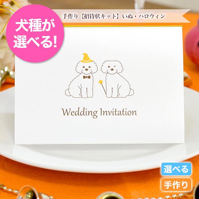 ハロウィンシーズン結婚式に!可愛いワンコ達がデザインされたオリジナル招待状キット
