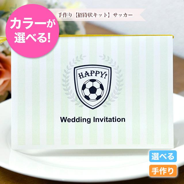 サッカーをモチーフにした個性的な結婚式の招待状