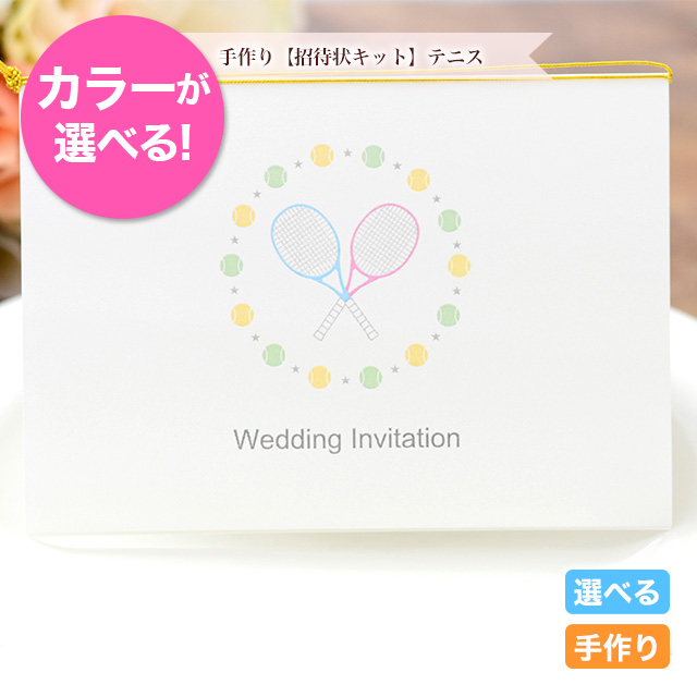 テニス 手作り招待状キット 結婚式