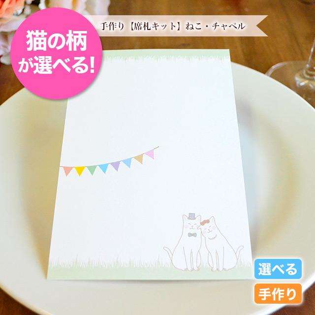 お家で簡単印刷できる手作りの結婚式席札