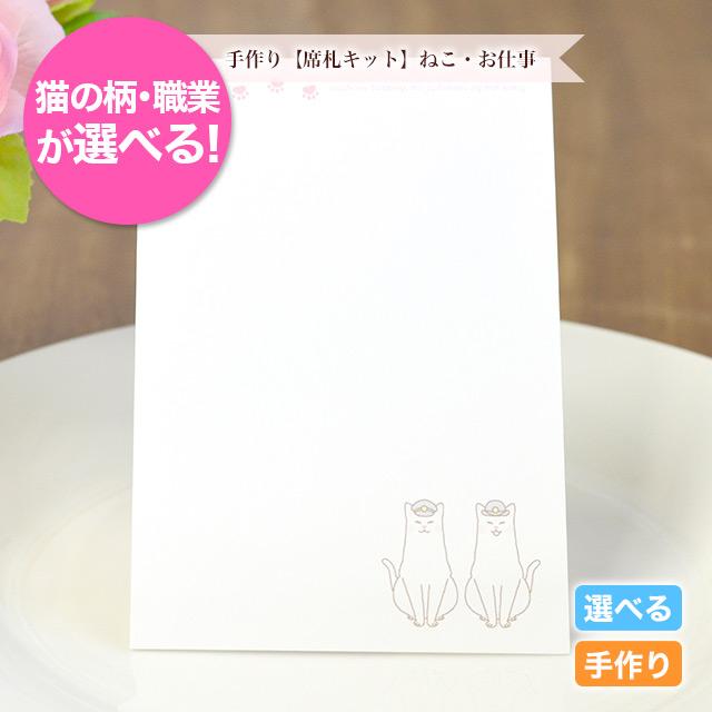 自分で印刷!手作りの席札キット