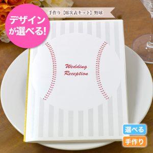 skit_baseball