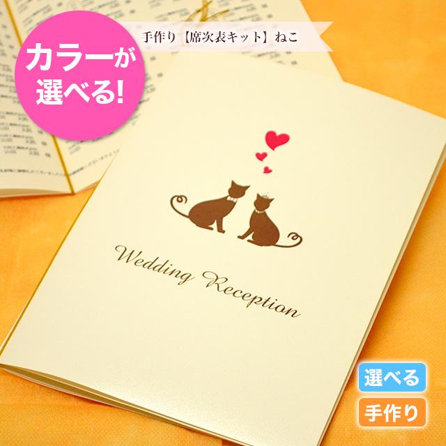 向かい合う猫のカップルがシルエットでデザインされた結婚式の席次表です