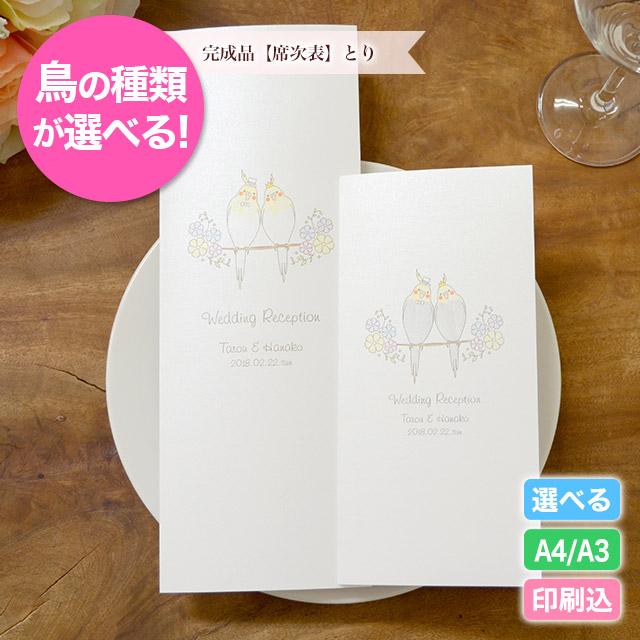 A4、A3サイズから選べるインコや文鳥の結婚式完成品席次表