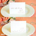 柴犬 結婚式 席札 ペーパーアイテム