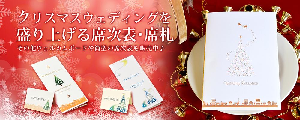 12月クリスマスウェディングを盛り上げる席次表・席札