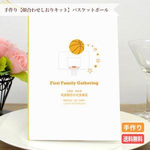 f_basketball