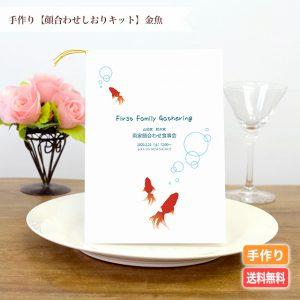 手作り顔合わせ食事会用しおり 金魚のデザイン