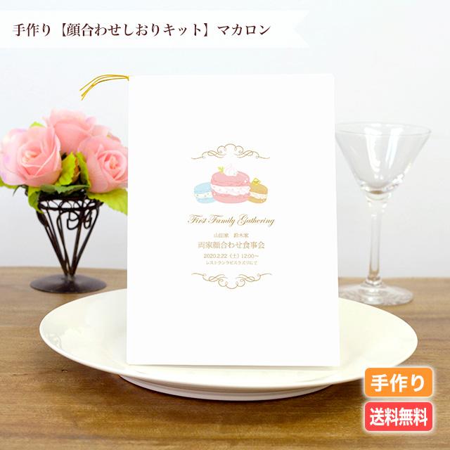 手作り【顔合わせしおりキット】マカロン 可愛いデザイン