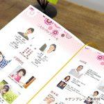 家族のプロフィールが入れられる 顔合わせしおり 桜花爛漫デザイン テンプレート使用例