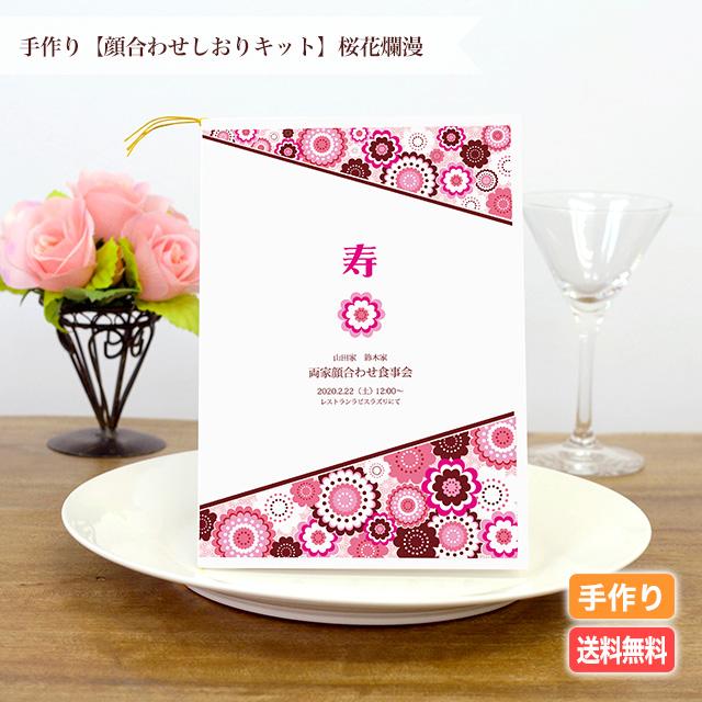 手作り【顔合わせしおりキット】桜花爛漫 手作りキット