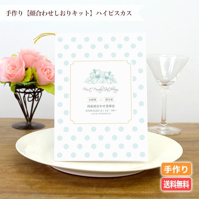手作り【顔合わせしおりキット】ハイビスカス