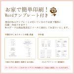 手作り【顔合わせしおりキット】ハロウィン・シンプル 手作りキットWordテンプレート