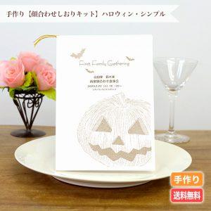 手作り【顔合わせしおりキット】ハロウィン・シンプル 手作りキット