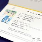 パスポート風招待状 手作りキット
