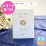手作り【招待状キット】パスポート 手作りキット