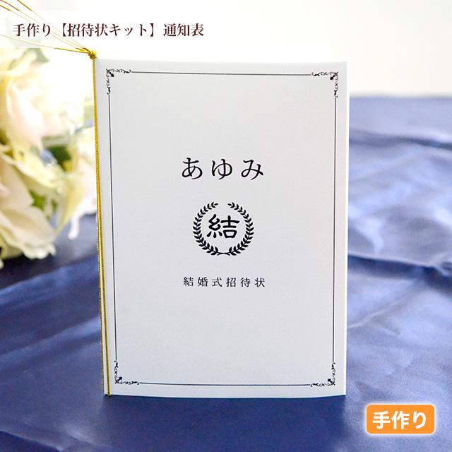 手作り【招待状キット】通知表 手作りキット