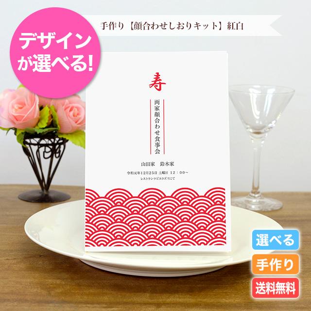 手作り【顔合わせしおりキット】紅白 選べるデザイン