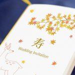 和風な手作り【招待状キット】鹿デザイン