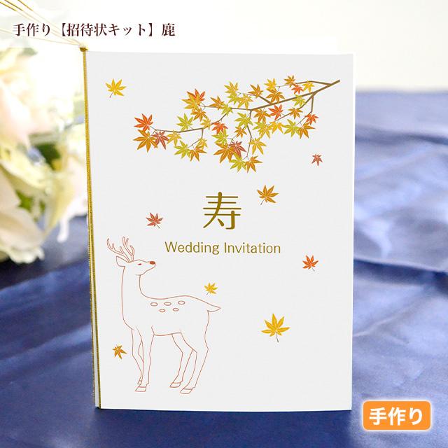 手作り【招待状キット】鹿