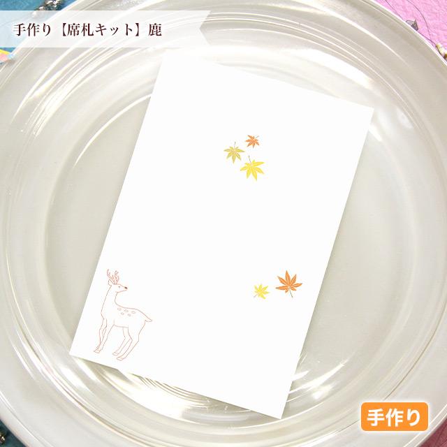 サンプル有り 手作り【席札キット】鹿