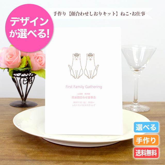 手作り【顔合わせしおりキット】ねこ・お仕事 送料無料 愛猫
