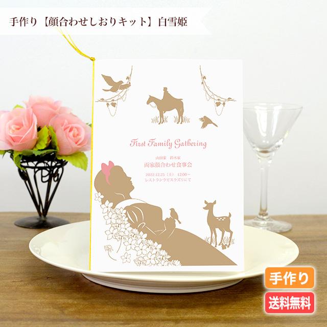 手作り【顔合わせしおりキット】白雪姫